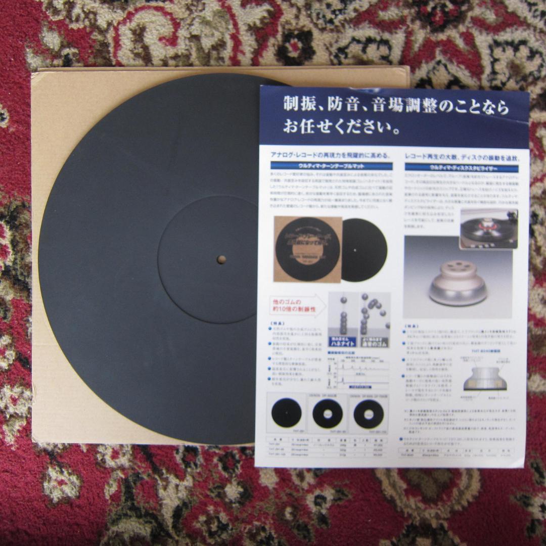 東京防音 ターンテーブル用マット (THT291) 開封済み・未使用品_画像2