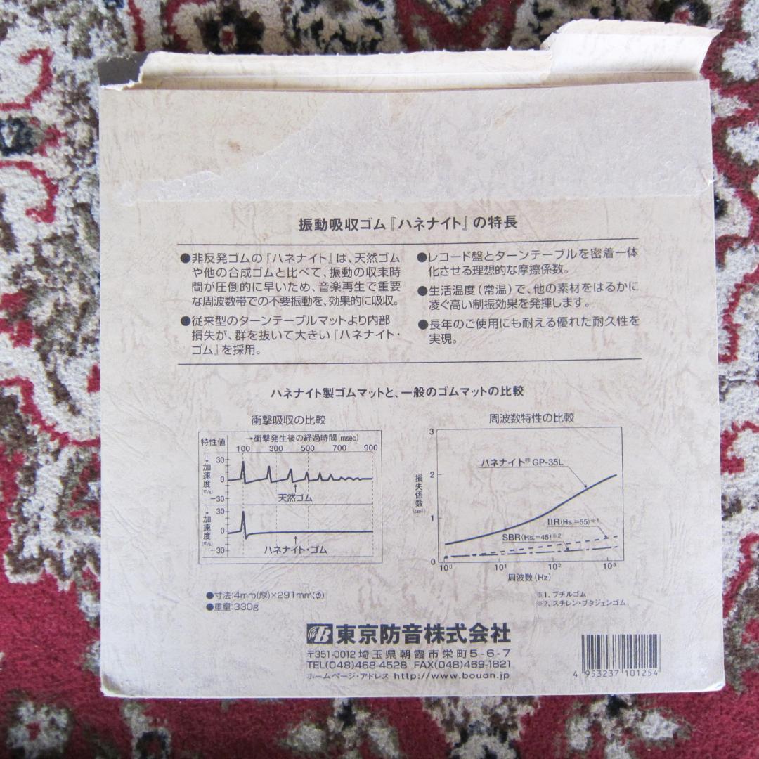 東京防音 ターンテーブル用マット (THT291) 開封済み・未使用品_画像4