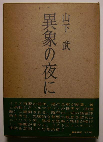 山下武「異象の夜に」 昭和45年初版ハコ帯 審美社 思想長篇小説