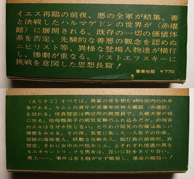 山下武「異象の夜に」 昭和45年初版ハコ帯 審美社 思想長篇小説_画像2