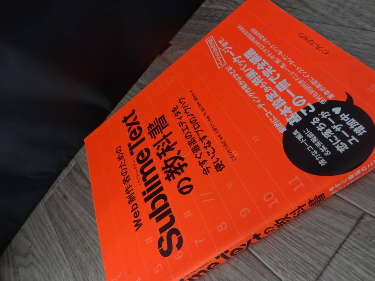 Web制作者のためのSublime Textの教科書 送185_画像2