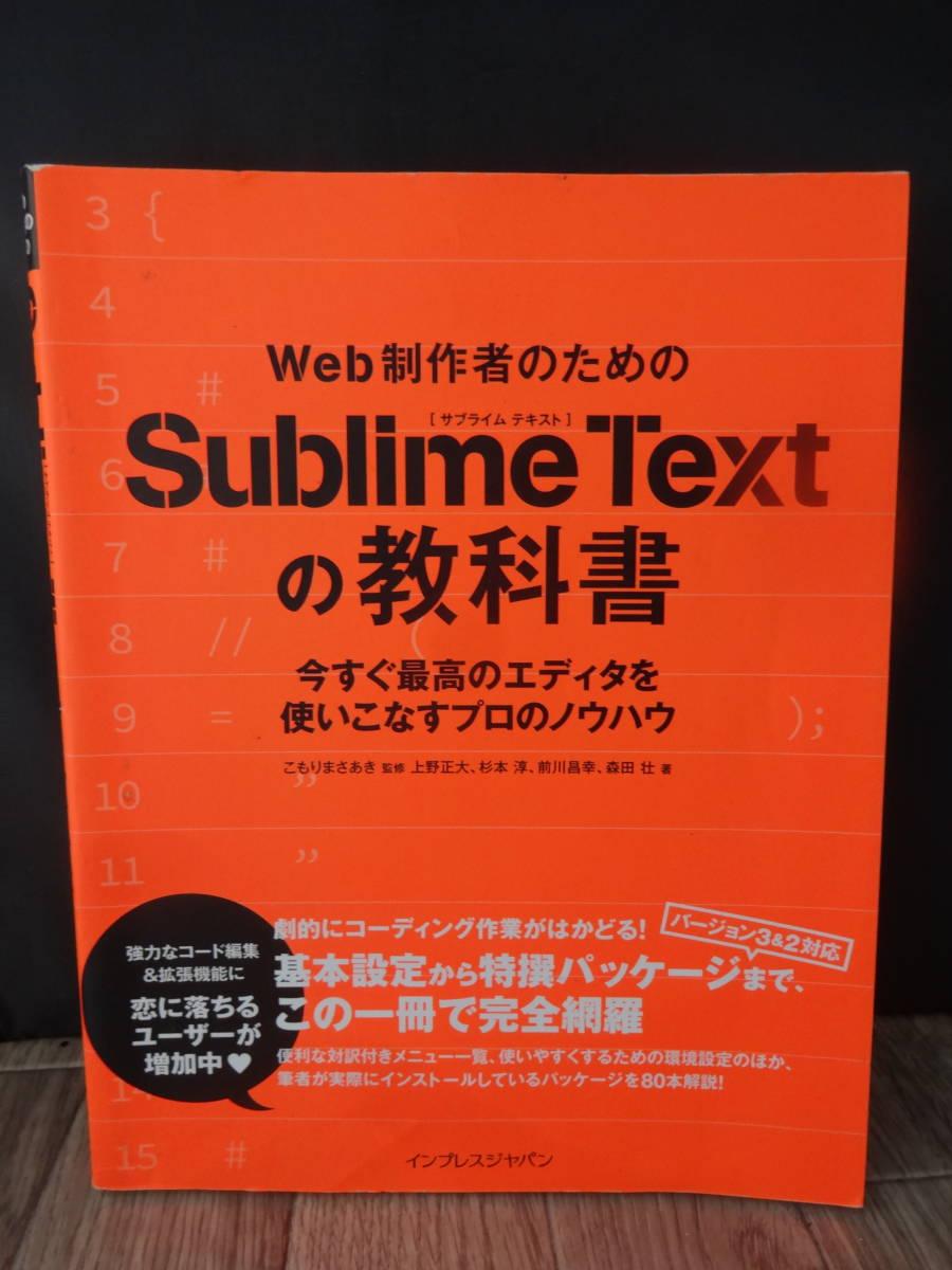 Web制作者のためのSublime Textの教科書 送185_画像1