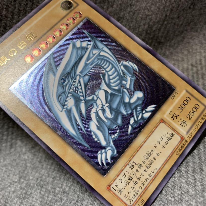 遊戯王 ブルーアイズ ホワイトドラゴン エラー 枠ズレ_画像5