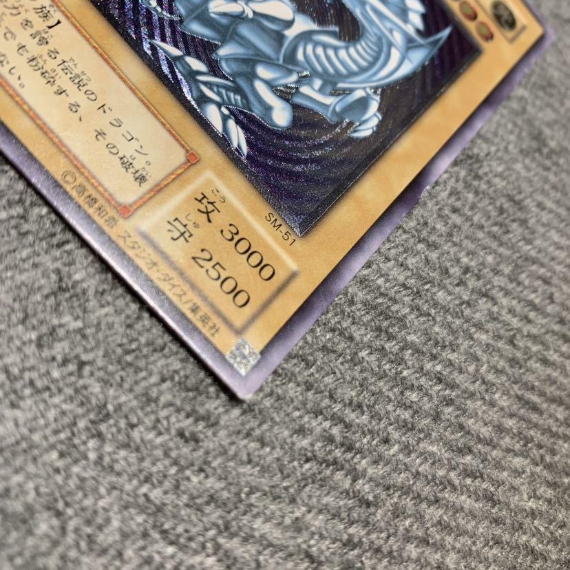 遊戯王 ブルーアイズ ホワイトドラゴン エラー 枠ズレ_画像6