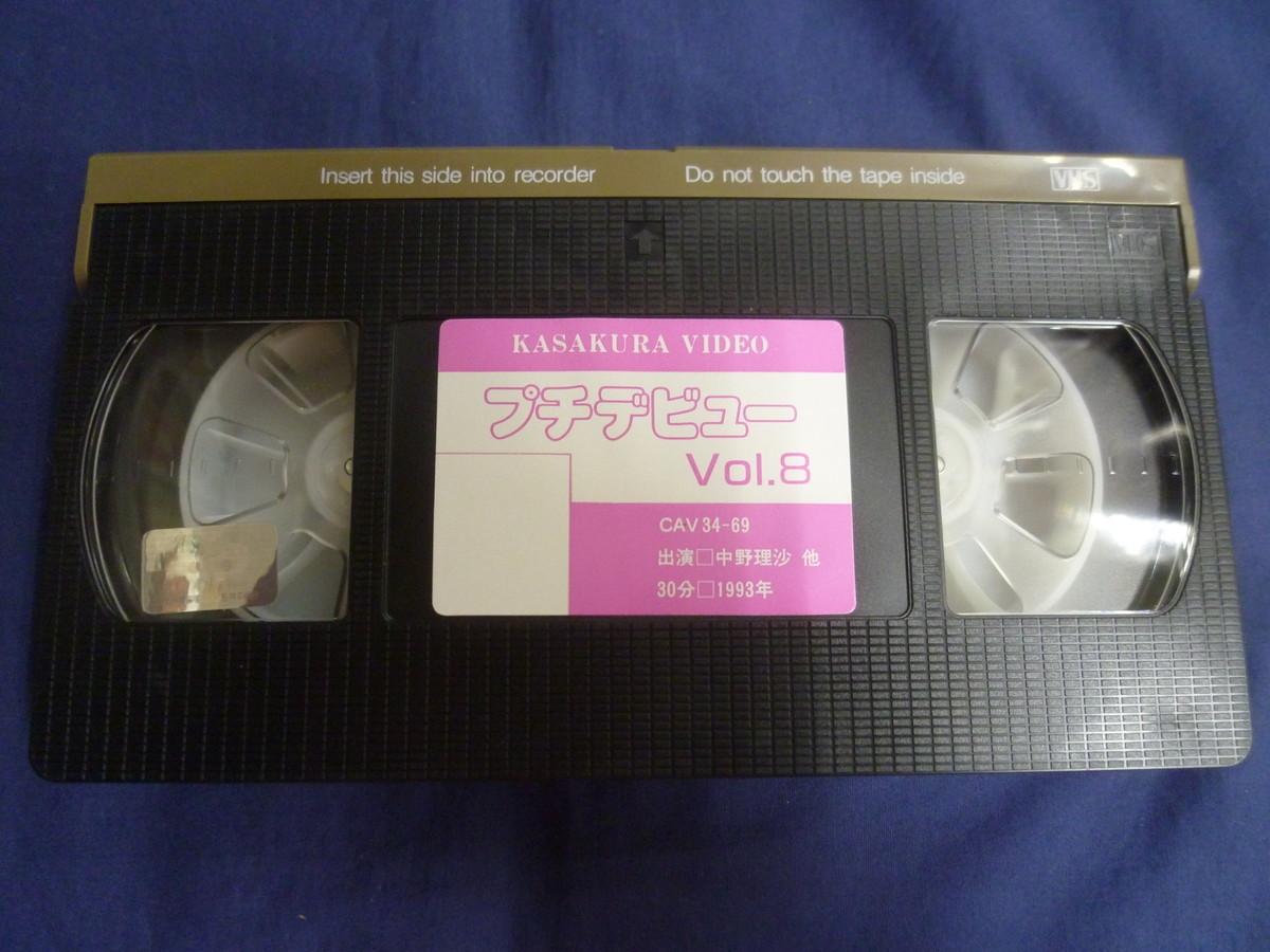 ○V1114 プチデビュー Vol.8 ビデオマガジン 中野理沙 高橋都 ひとみ 榎本かおり T-BACKS VHS ビデオテープ_画像4