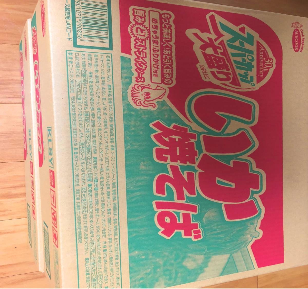 販売終了 生産終了 3ケース 36個 箱入り エースコック スーパーカップ 大盛り いか焼きそば イカ焼きそば 焼きそば いか焼そば 12個×3