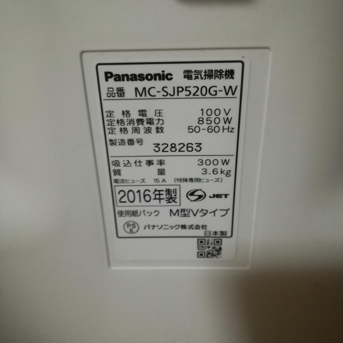 MC-SJP520G パナソニック 掃除機 新品紙パック付 送料無料 美品_画像9