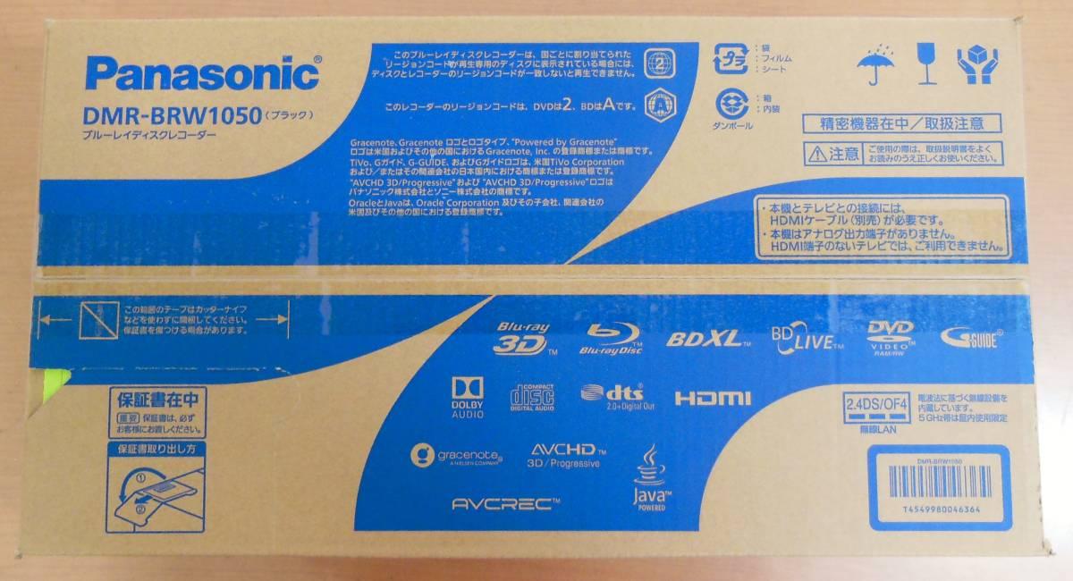 【新品・未開封】パナソニック Panasonic おうちクラウドディーガ DMR-BRW1050 1TB DIGA_画像3