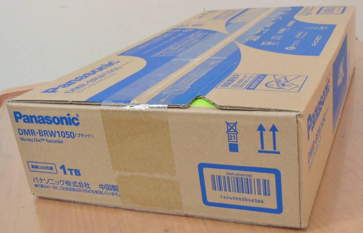 【新品・未開封】パナソニック Panasonic おうちクラウドディーガ DMR-BRW1050 1TB DIGA_画像2