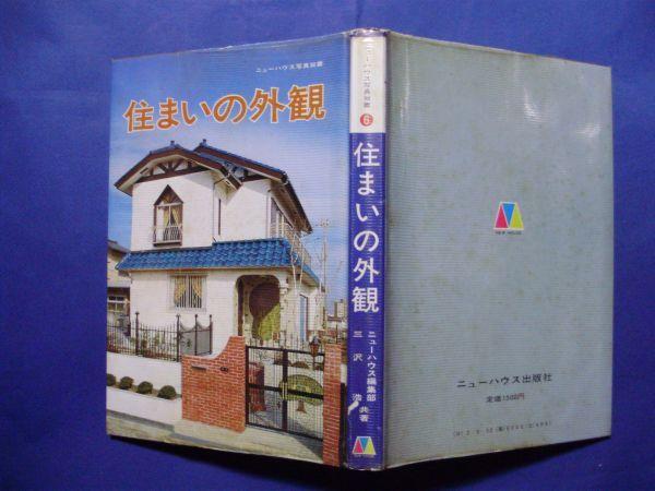 住まいの外観  ニューハウス写真双書   三沢浩・ニューハウス編集部   ニューハウス出版社 S54 初版