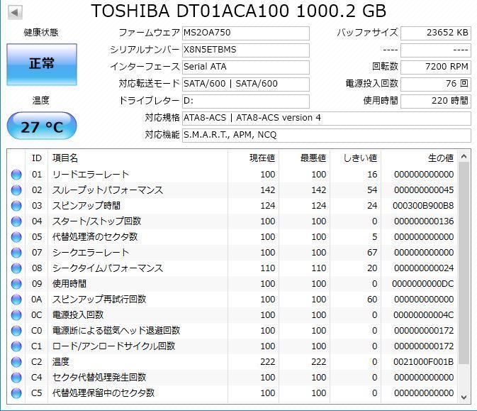 ドスパラ i7-8700/8G/1TB+500GB/DVD-S/GTX1060/Win10_画像7