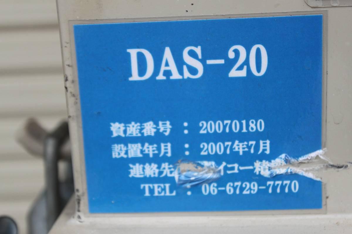 福岡 プラスチック粉砕機 ダイコー精機 DAS-20粉砕機 三相 200V 2.2kw 中古 250㎏_画像2