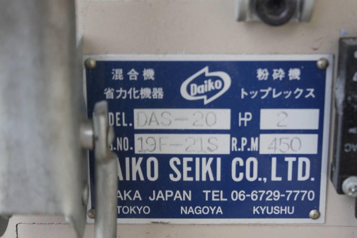福岡 プラスチック粉砕機 ダイコー精機 DAS-20粉砕機 三相 200V 2.2kw 中古 250㎏_画像3
