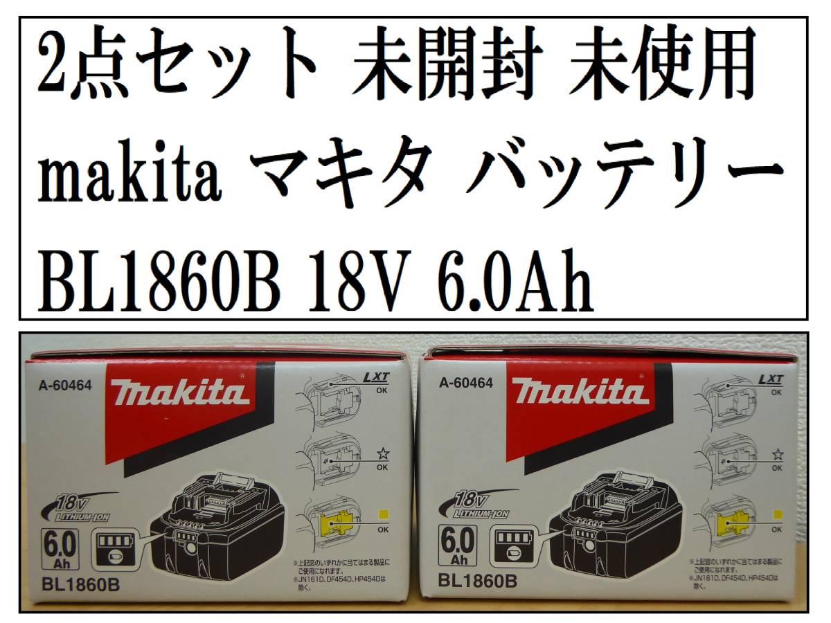【2個セット 新品未使用】【makita マキタ BL1860B バッテリー】