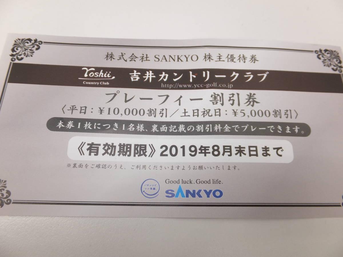 29251-180 SANKYO 株主優待券 吉井カントリークラブ プレーフィー割引券 1枚 送料180円~ 同梱不可