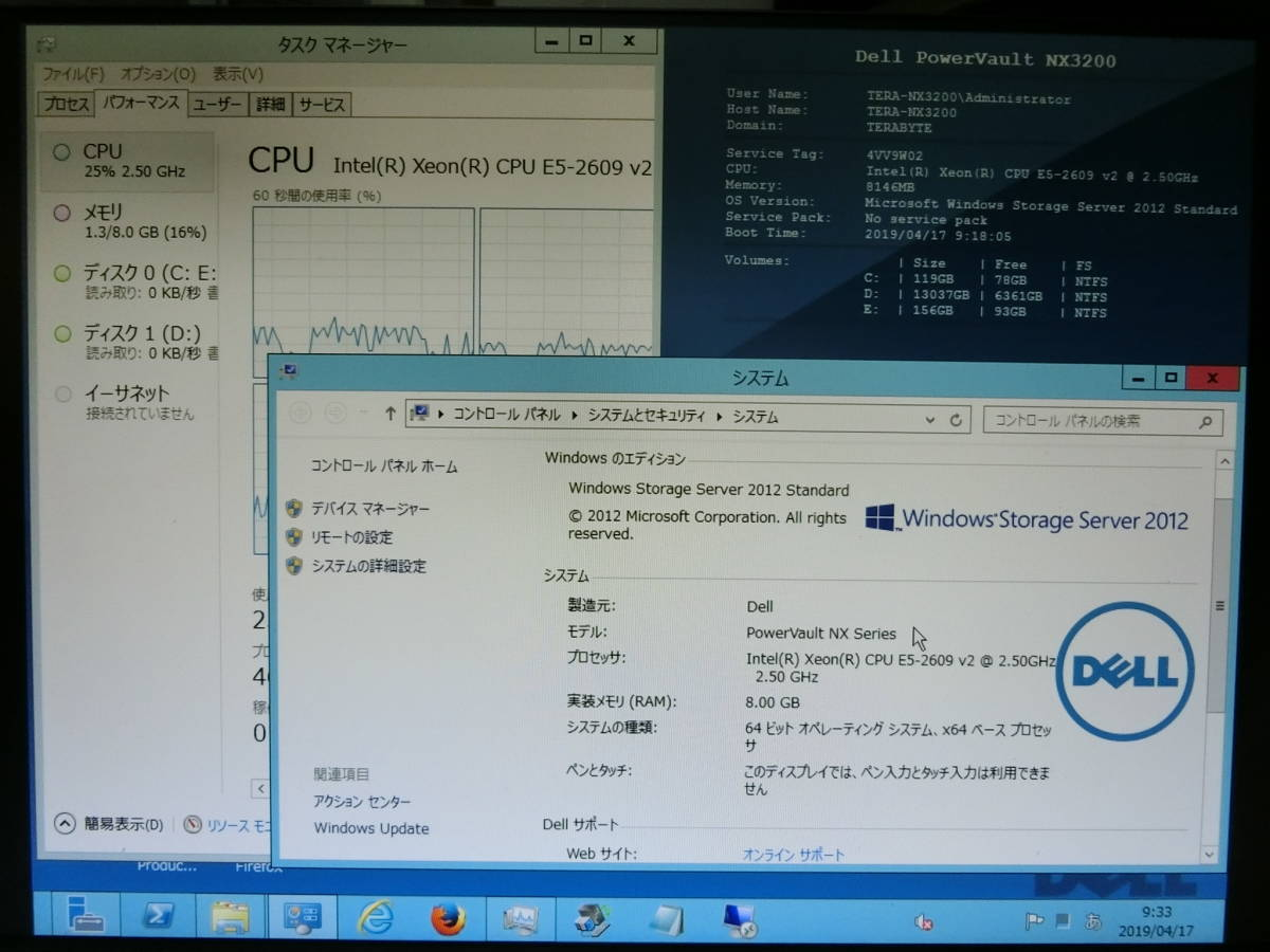 DELL PowerVault NX3200 になります。Xeon E5-2609 2.5GHz 8GB OS有 Windows Server 2012_画像3