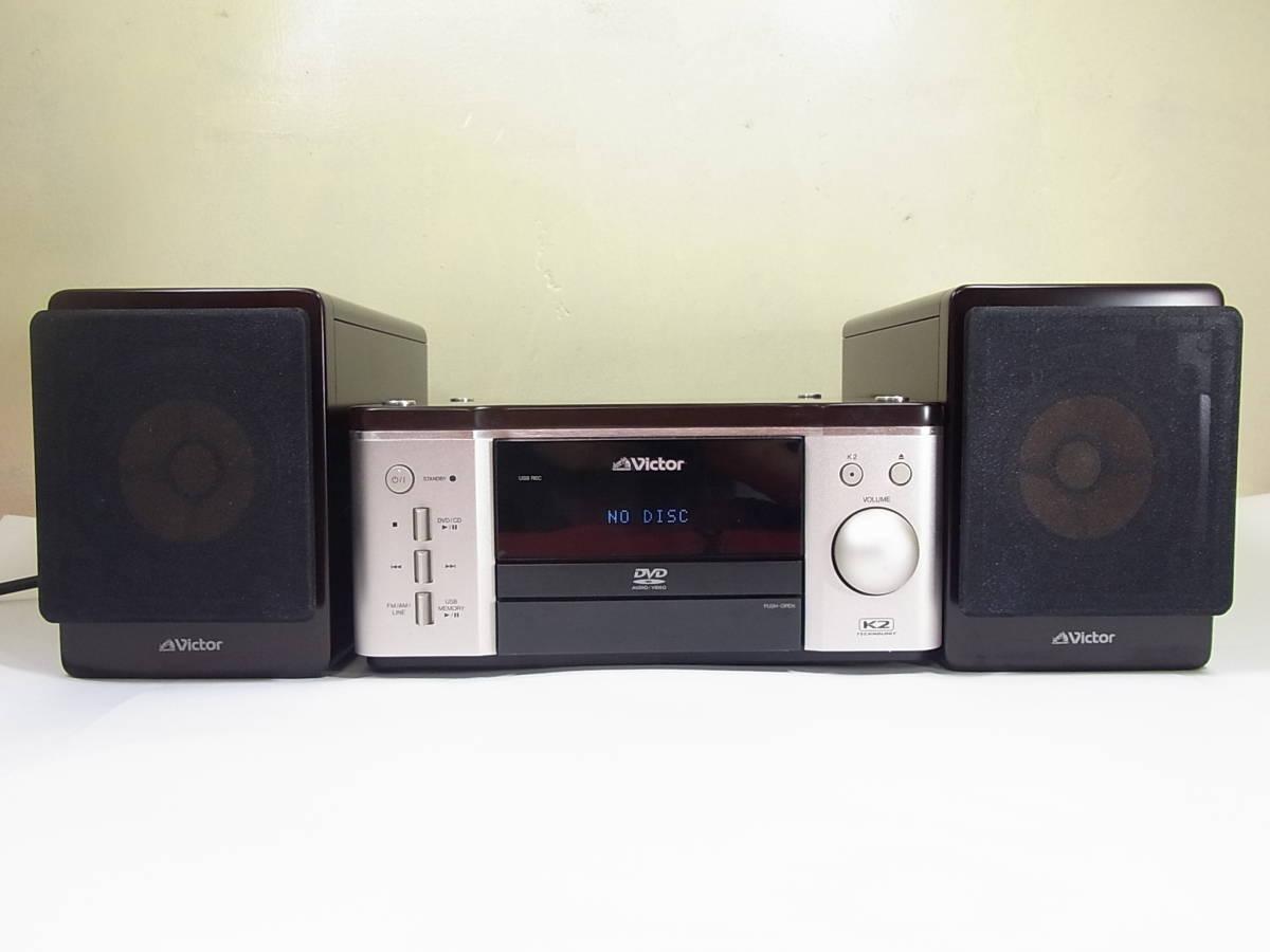 μN1 ビクター EX-AR7 JVC DVDコンポ ウッドコーン 元箱 付属品揃っています ビクター1