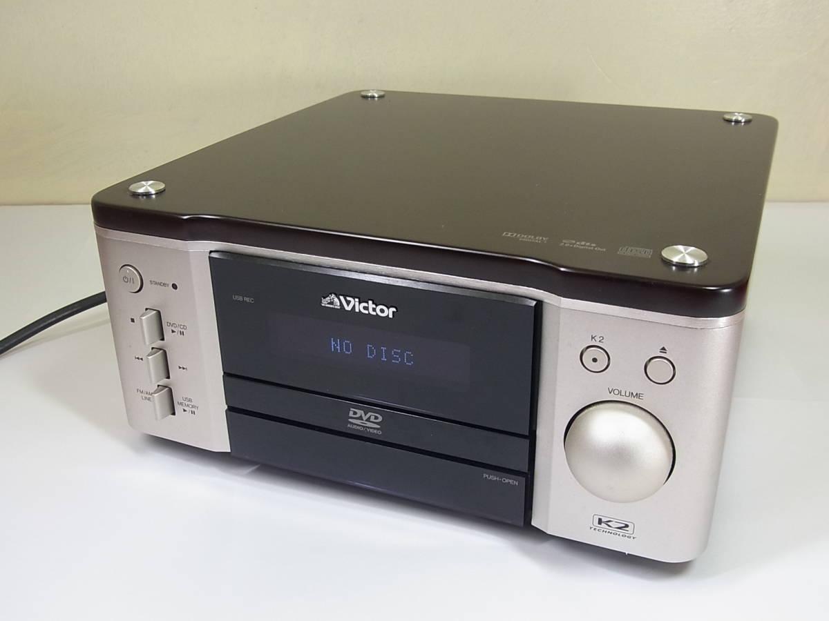 μN1 ビクター EX-AR7 JVC DVDコンポ ウッドコーン 元箱 付属品揃っています ビクター1_画像6