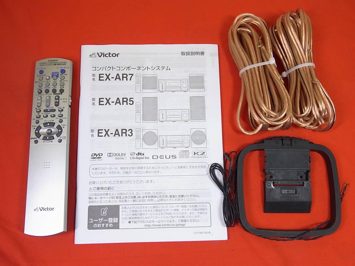 μN1 ビクター EX-AR7 JVC DVDコンポ ウッドコーン 元箱 付属品揃っています ビクター1_画像10
