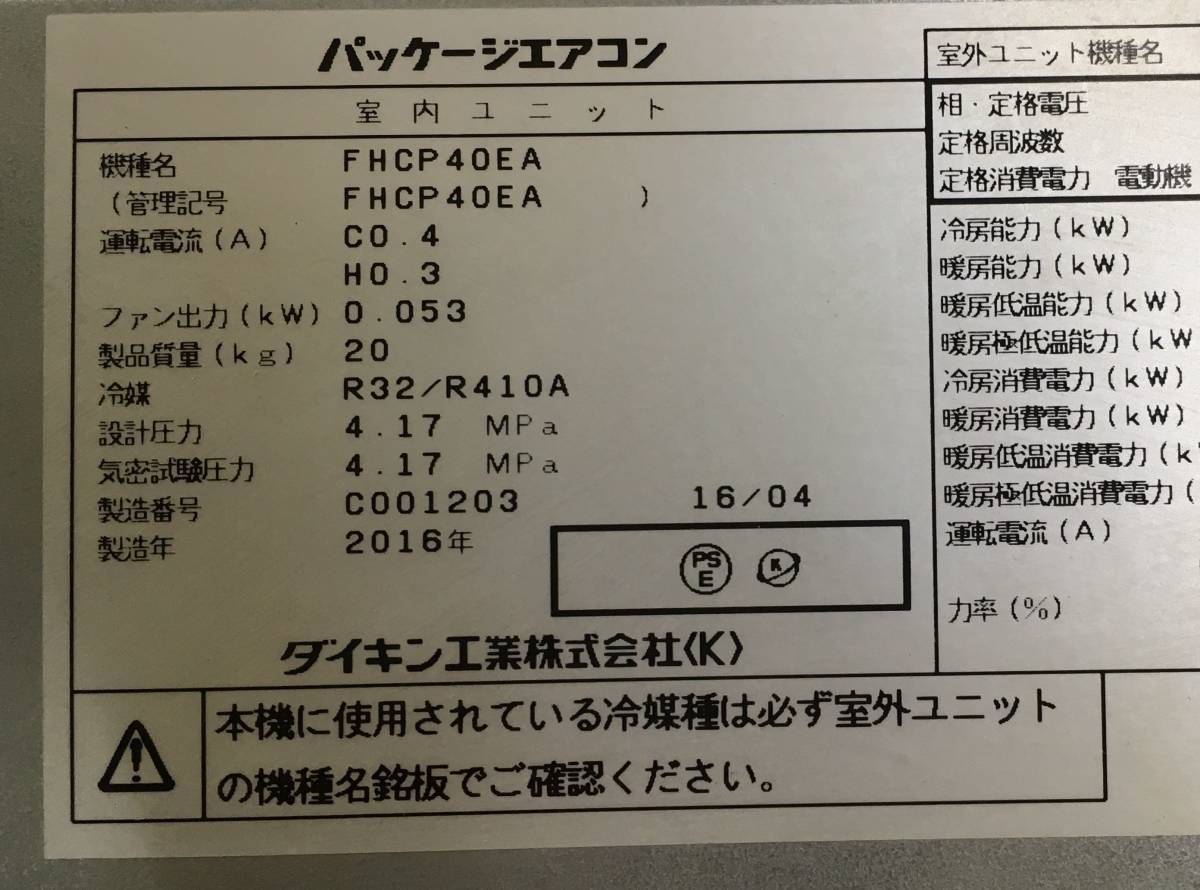 DAIKIN ダイキン 業務用エアコン EcoZEAS 天カセット4方向 1,5馬力 2016年製!!_画像7