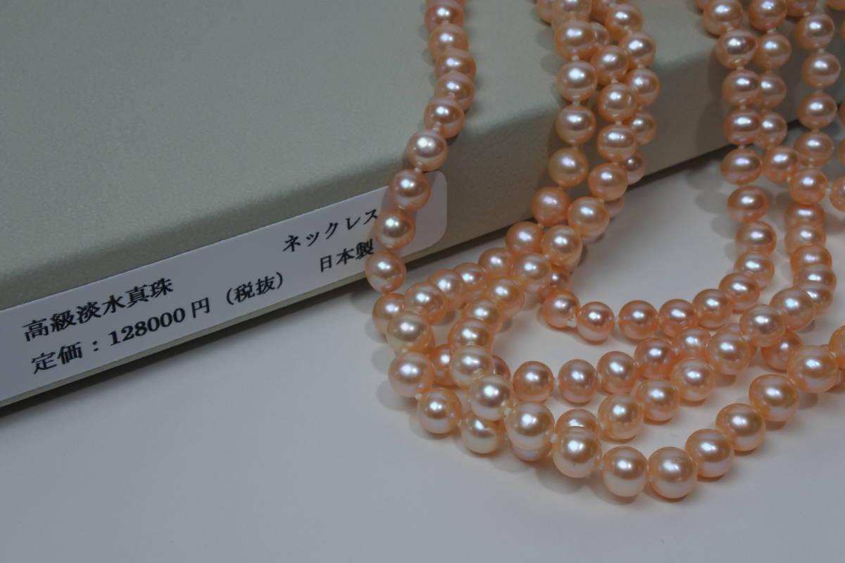 淡水真珠ネックレス ピンク パール径7mm 長さ 126cm 81g 日本製 美品_画像5