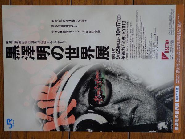 映画チラシ 黒澤明の世界展 A4_画像1