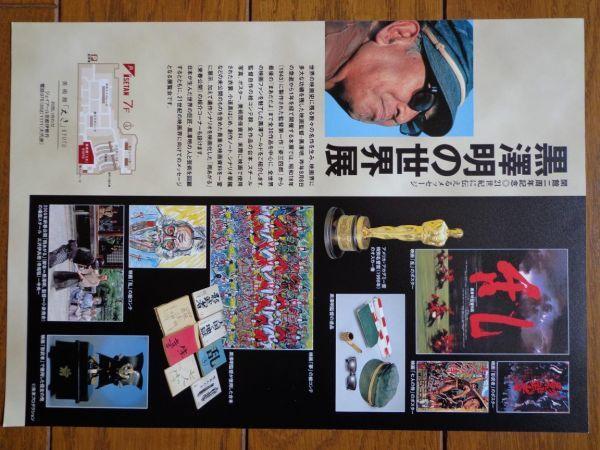 映画チラシ 黒澤明の世界展 A4_画像2