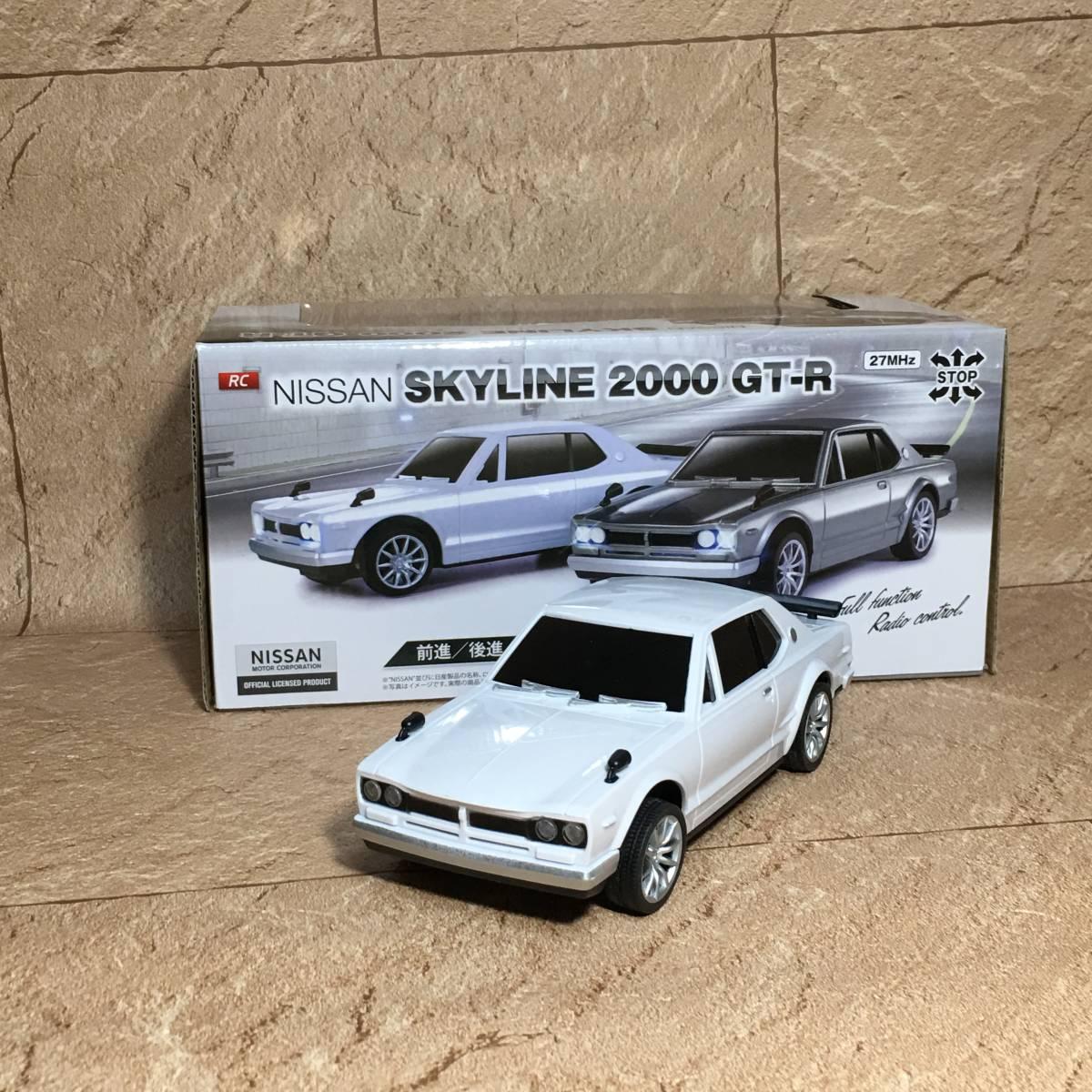 ◎ラジコン◎スカイライン◎2000GT-R◎未使用品◎ホワイトカラー◎