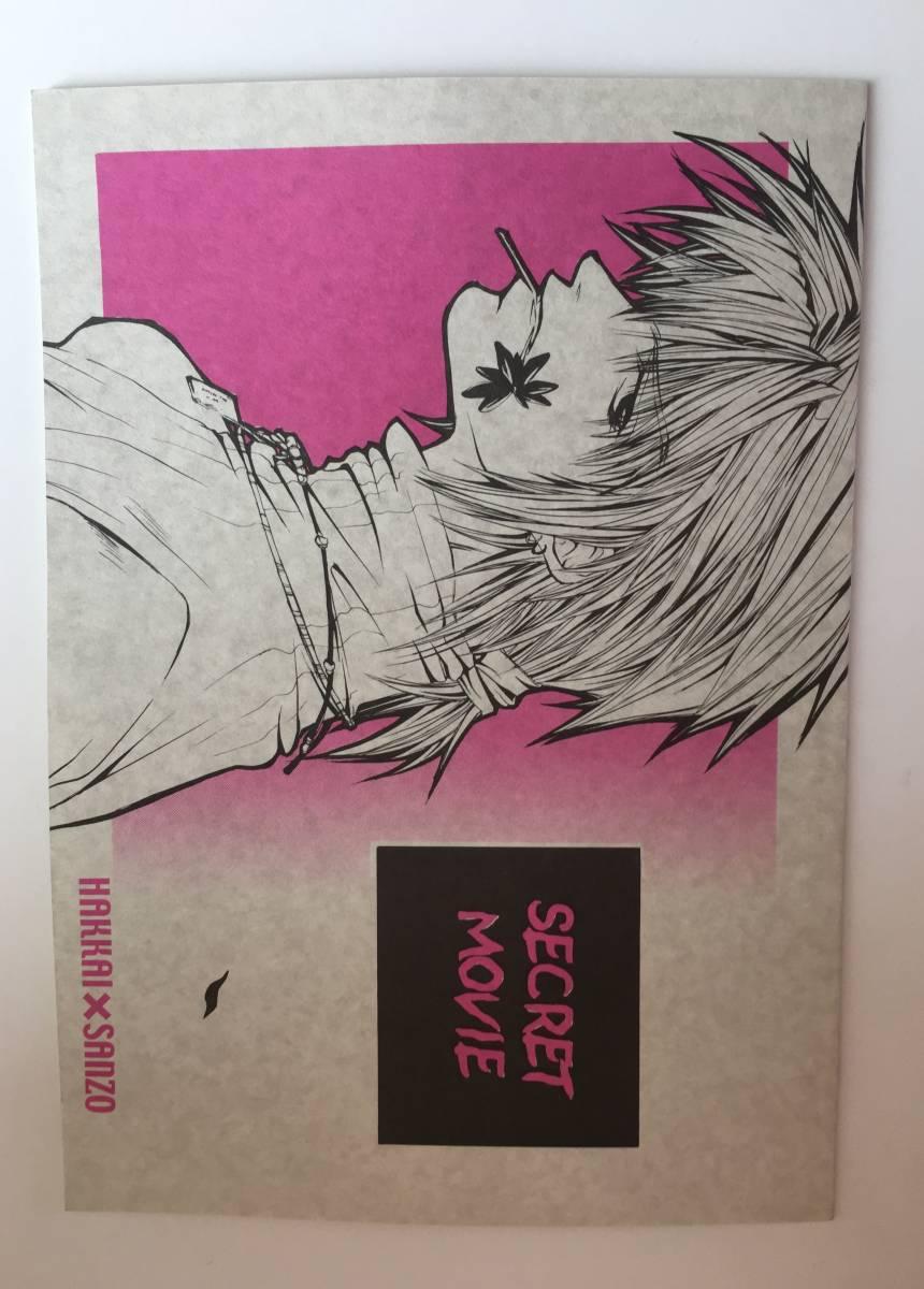 同人誌 最遊記 SECRET MOVIE ELEPHANT MAN様 八戒 x 三蔵 八三 約24p 漫画 小説 同人 Saiyuki dojin_画像1
