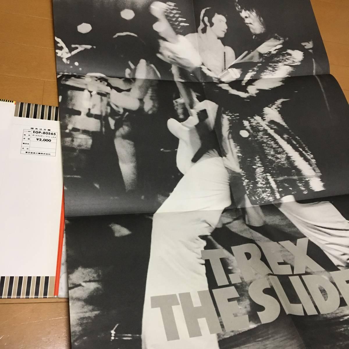 T.レックス ザ・スライダー ポスター付_画像2
