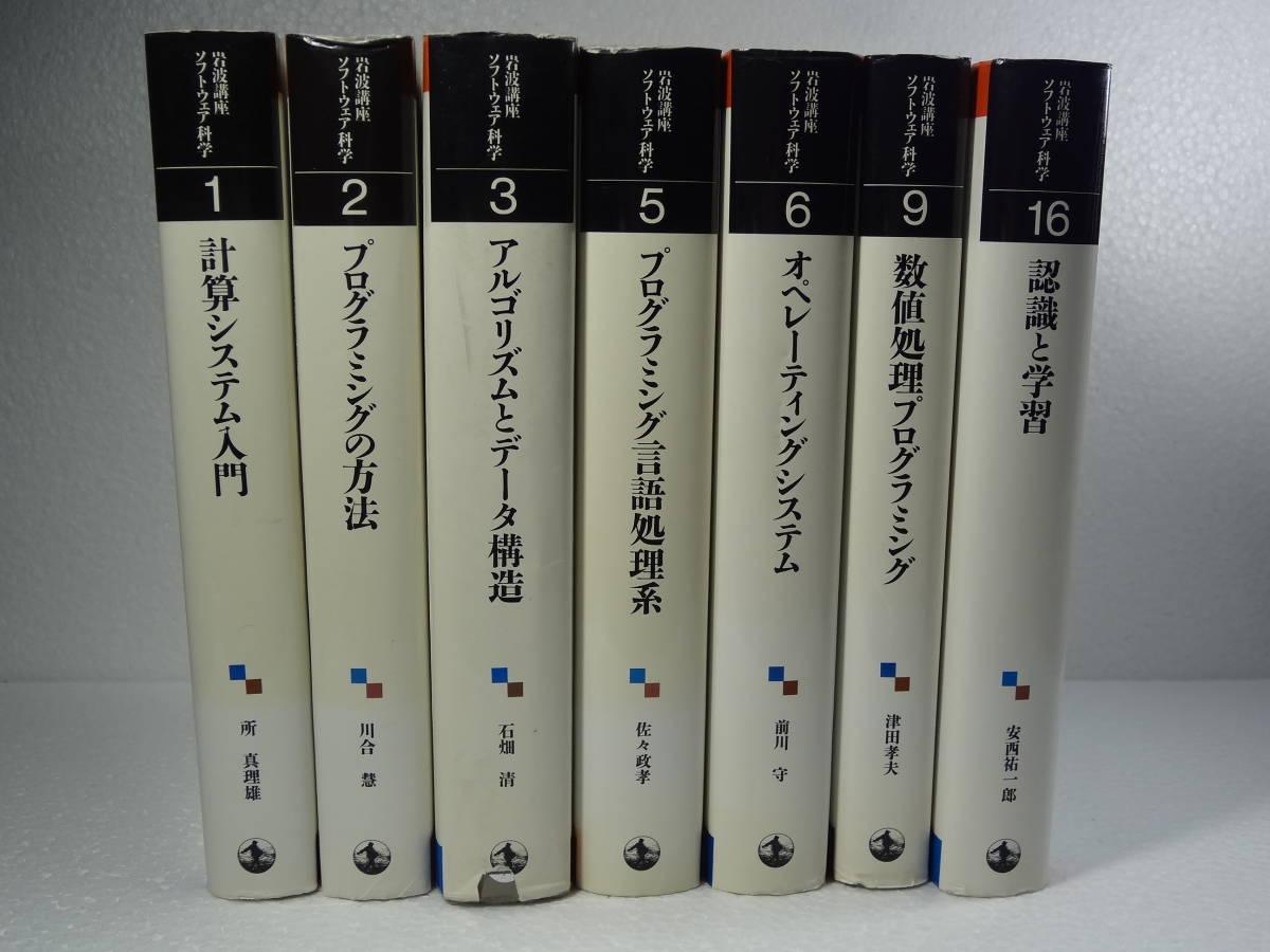 [除籍本]岩波講座 ソフトウェア科学 1、2、3、5、6、9、16の7冊_画像1