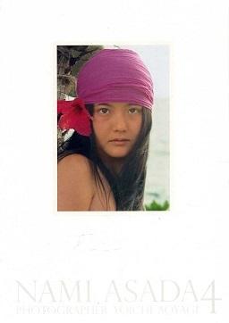 ♪麻田奈美  写真集 「 林檎の記憶 ①,②,③ ④  ~4冊セット  (②はポスター付)」 _画像6