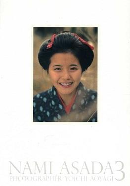 ♪麻田奈美  写真集 「 林檎の記憶 ①,②,③ ④  ~4冊セット  (②はポスター付)」 _画像5