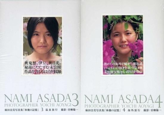 ♪麻田奈美  写真集 「 林檎の記憶 ①,②,③ ④  ~4冊セット  (②はポスター付)」 _画像2