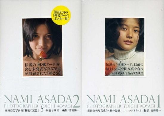 ♪麻田奈美  写真集 「 林檎の記憶 ①,②,③ ④  ~4冊セット  (②はポスター付)」