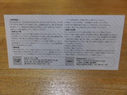 〇特定記録送料込〇平和(PGM)株主優待割引券8枚(28,000円分)<HEIWA>_画像2