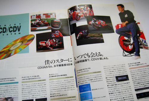 ヤマハ コンパクトコンポ CD/CDVシステムカタログ 平忠彦_画像4