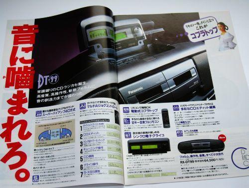 Panasonic CDラジオカセット・ヘッドホンステレオ 総合カタログ '90-12 古柴香織/Wink_画像3