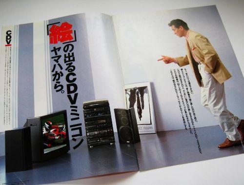 ヤマハ コンパクトコンポ CD/CDVシステムカタログ 平忠彦_画像3
