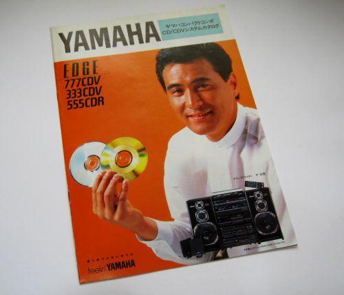 ヤマハ コンパクトコンポ CD/CDVシステムカタログ 平忠彦