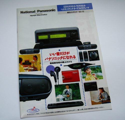 Panasonic CDラジオカセット・ヘッドホンステレオ 総合カタログ '90-12 古柴香織/Wink