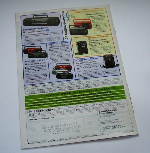 Panasonic CDラジオカセット・ヘッドホンステレオ 総合カタログ '90-12 古柴香織/Wink_画像2