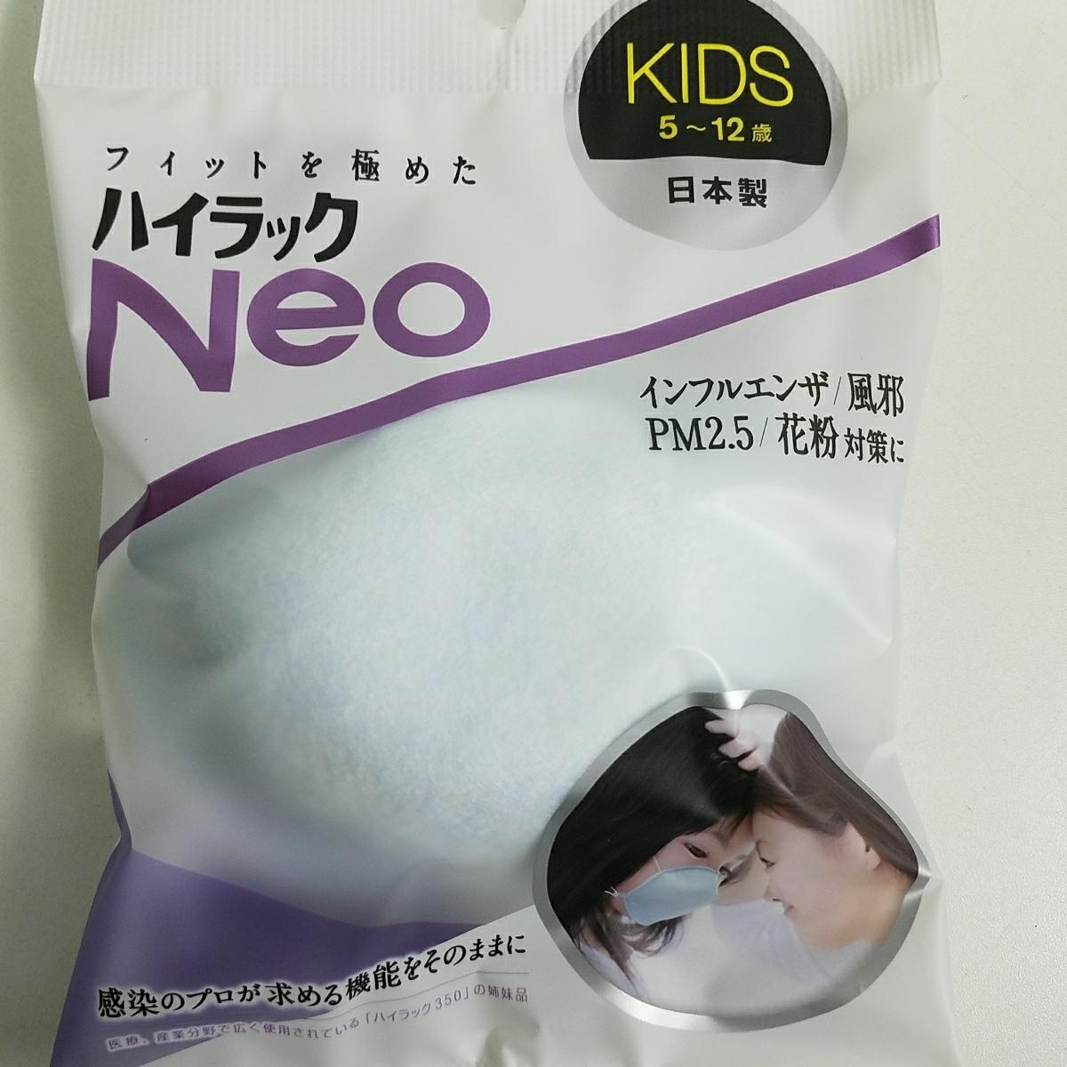■売切■ライラック Neo 興研 マスク キッズ用 Kids 5~12歳 インフルエンザ予防 風邪予防 PM2.5 花粉対策 25枚セット 展示品 m894-100_画像2