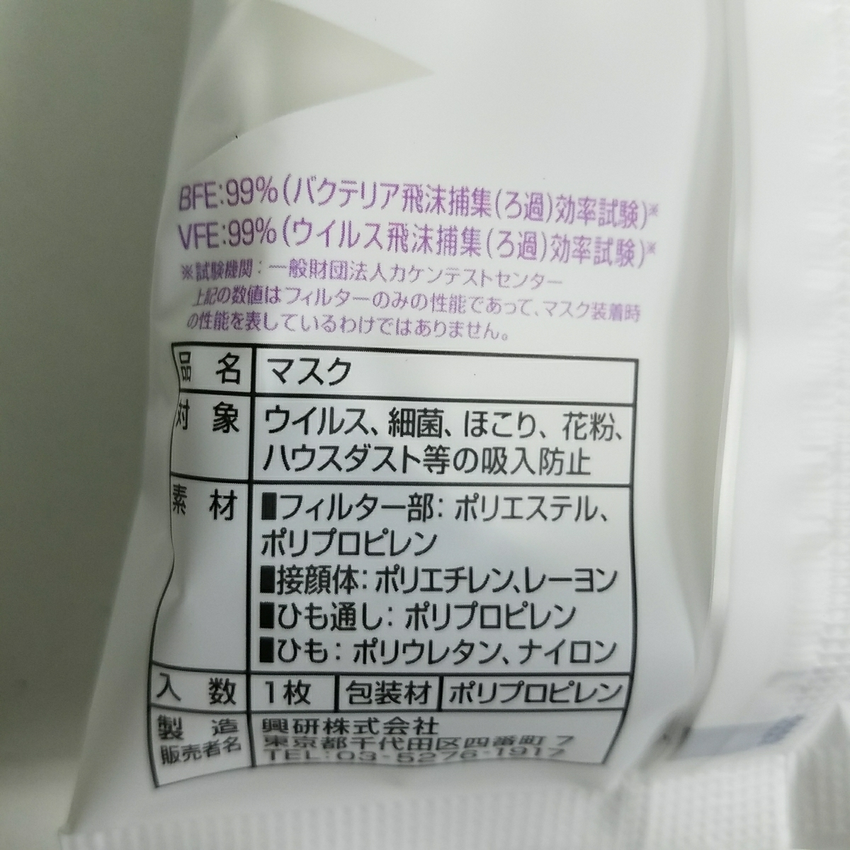 ■売切■ライラック Neo 興研 マスク キッズ用 Kids 5~12歳 インフルエンザ予防 風邪予防 PM2.5 花粉対策 25枚セット 展示品 m894-100_画像6