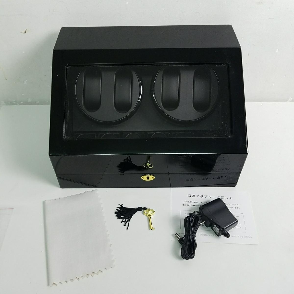 ■売切■ワインディングマシーン 腕時計 自動巻き時計 時計収納ケース ぜんまい巻き上げ 鍵付き m932-120