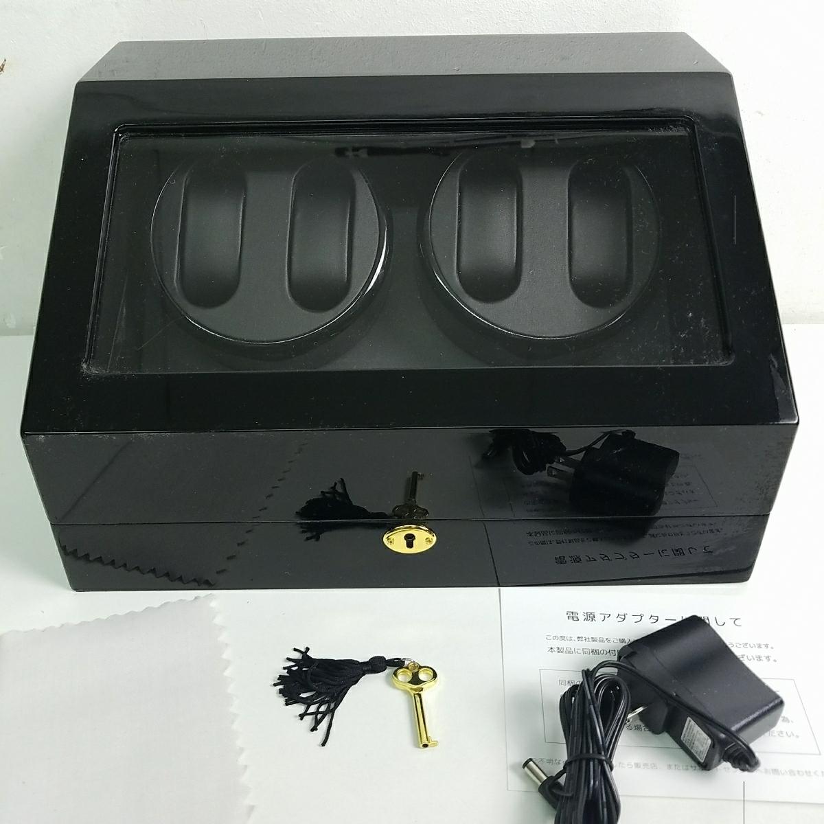■売切■ワインディングマシーン 腕時計 自動巻き時計 時計収納ケース ぜんまい巻き上げ 鍵付き m932-120_画像2