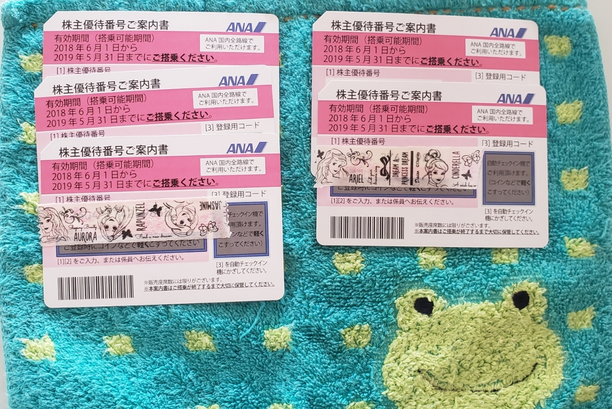 ★ANA★全日空株主優待券 5枚セット【登録番号・パスワード通知可能】