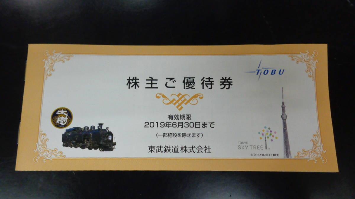 東武鉄道株主優待券1セット(2019年6月30日まで)