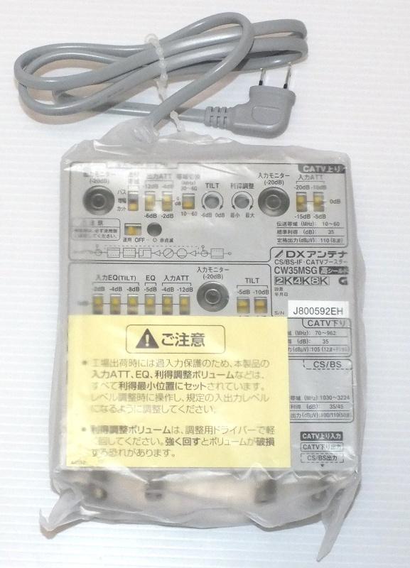 【送料無料】新品!2K4K8K対応 DXアンテナ CW35MSG 高利得 35dB形 / BS・CS / CATV・地デジ / 共同受信用ブースター+ おまけ♪_画像2