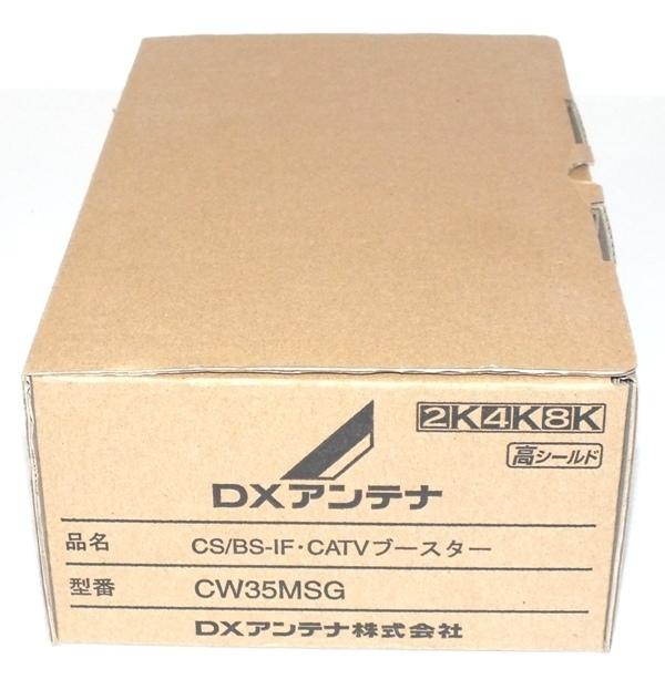 【送料無料】新品!2K4K8K対応 DXアンテナ CW35MSG 高利得 35dB形 / BS・CS / CATV・地デジ / 共同受信用ブースター+ おまけ♪_画像4
